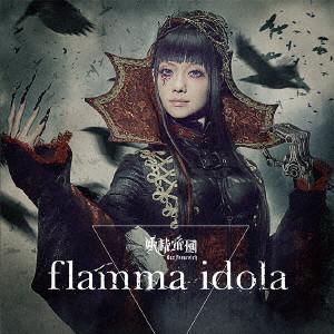妖精帝國 / flamma idola