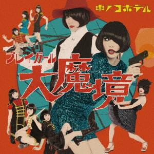 キノコホテル / プレイガール大魔境(初回限定盤 CD+DVD)