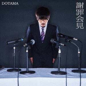 DOTAMA / 謝罪会見