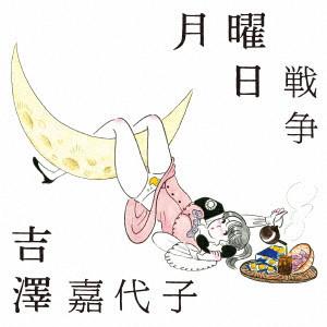 吉澤嘉代子 / 月曜日戦争(初回限定盤 CD+カセット)