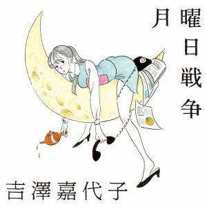 吉澤嘉代子 / 月曜日戦争