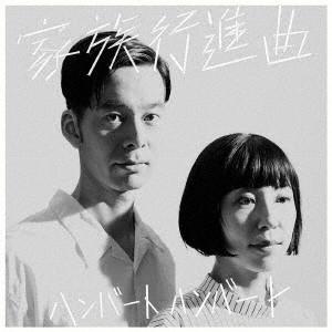 HUMBERT HUMBERT / ハンバートハンバート / 家族行進曲(初回盤)