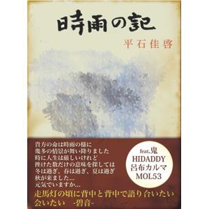 平石佳啓 / 時雨の記