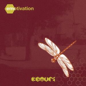 KEMURI / ケムリ / emotivation(2017リマスター)