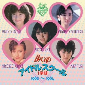 オムニバス(BE-VAP アイドルスクール) / BE-VAP アイドルスクール <1学期>1982-1984