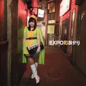 町あかり / EXPO町あかり