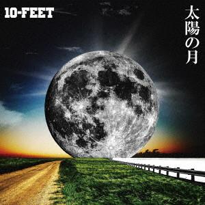 10-FEET / 太陽の月(通常盤)