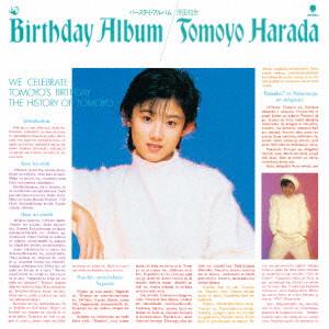 TOMOYO HARADA / 原田知世 / バースデイ・アルバム+