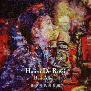 "HAIIRO DE ROSSI / -BEST ALBUM- ""青の時代終焉編"""