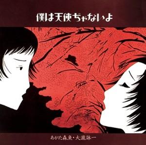あがた森魚・大瀧詠一 / 僕は天使ぢゃないよ(スペシャルプライス盤 / ベルウッド・レコード45周年記念)