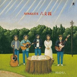 六文銭 / シングルス・六文銭(スペシャルプライス盤 / ベルウッド・レコード45周年記念)