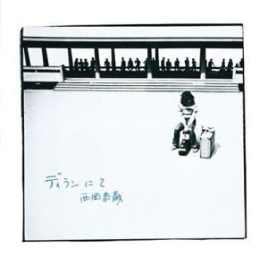 西岡恭蔵 / ディランにて(スペシャルプライス盤 / ベルウッド・レコード45周年記念)