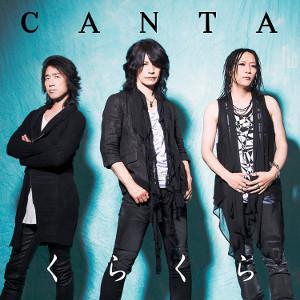 CANTA / カンタ / くらくら