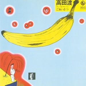 高田渡 / ごあいさつ(スペシャルプライス盤 / ベルウッド・レコード45周年記念)