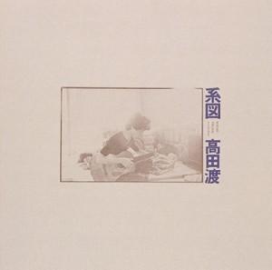 高田渡 / 系図(スペシャルプライス盤 / ベルウッド・レコード45周年記念)
