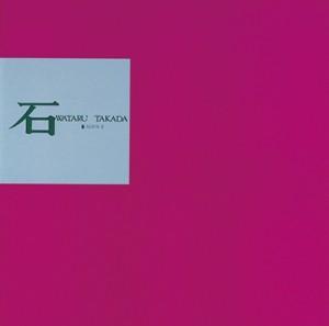 高田渡 / 石(スペシャルプライス盤 / ベルウッド・レコード45周年記念)