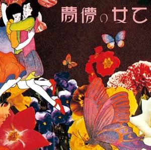 あがた森魚 / 乙女の儚夢(スペシャルプライス盤 / ベルウッド・レコード45周年記念)