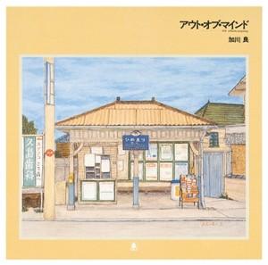 加川良 / アウト・オブ・マインド(スペシャルプライス盤 / ベルウッド・レコード45周年記念)