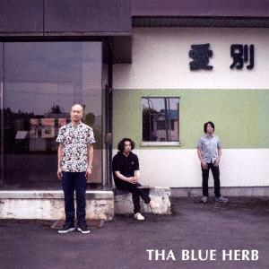 THA BLUE HERB / ブルーハーブ / 愛別 EP