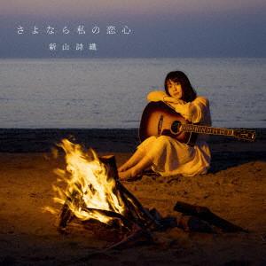 NIIYAMA SHIORI / 新山詩織 / さよなら私の恋心