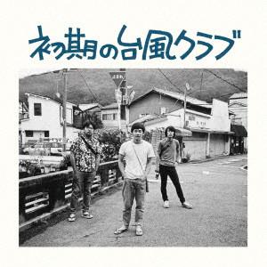 台風クラブ / 初期の台風クラブ