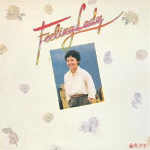 金井夕子 / Feeling Lady