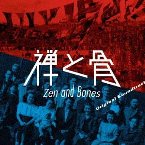 ORIGINAL SOUNDTRACK / オリジナル・サウンドトラック / 映画『禅と骨』オリジナル・サウンドトラック
