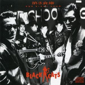 BLACK CATS / ブラック・キャッツ / 第3倉庫