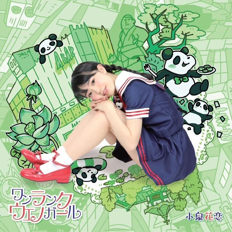 小泉花恋 / ワンランクウエノガール