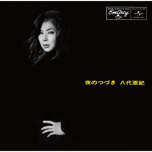 八代亜紀 / 夜のつづき(SHM-CD)