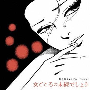 (V.A.) / 阿久悠メモリアル・ソングス 女ごころの未練でしょう