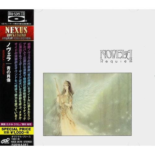 NOVELA / ノヴェラ / REQUIEM - Blu-spec CD / 青の肖像 - Blu-spec CD