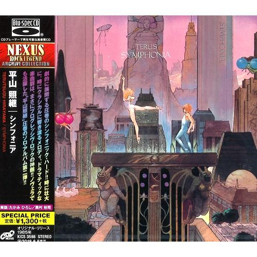 TERUTSUGU HIRAYAMA / 平山照継 / SYMPHONIA - Blu-spec CD / シンフォニア - Blu-spec CD