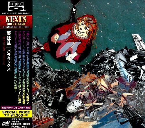 BI KYO RAN / 美狂乱 / PARALLAX - Blu-spec CD / パララックス - Blu-spec CD