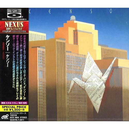 KENSO / ケンソー / KENSO - Blu-spec CD / ケンソー - Blu-spec CD