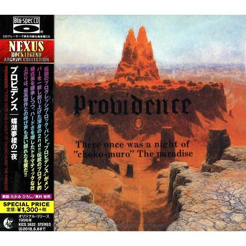 PROVIDENCE (PROG: JPN) / プロビデンス / THERE ONCE WAS A NIGHT OF 'CHOKO-MURO' THE PARADISE - Blu-spec CD / 蝶湖夢楼の一夜 - Blu-spec CD