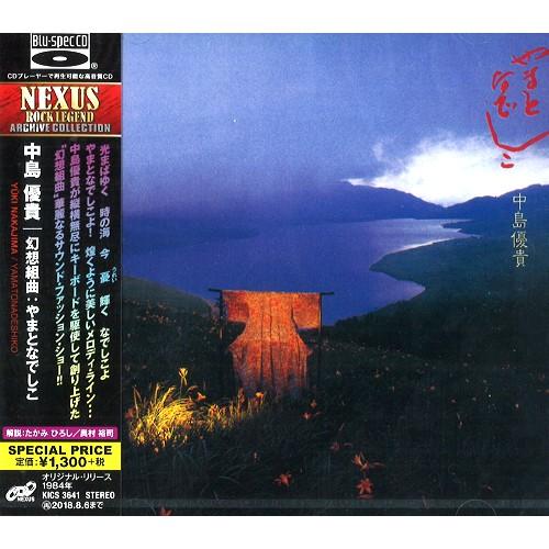 YUKI NAKAJIMA / 中島優貴 / YAMATONADESHIKO - Blu-spec CD / 幻想組曲やまとなでしこ - Blu-spec CD