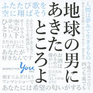 (V.A.) / 地球の男にあきたところよ~阿久悠リスペクト・アルバム