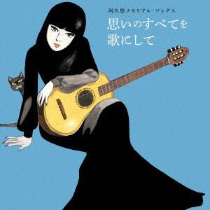 V.A. / オムニバス / 阿久悠メモリアル・ソングス 思いのすべてを歌にして