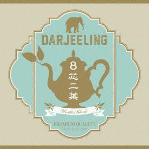 Darjeeling / ダージリン / 8芯二葉~WinterBlend