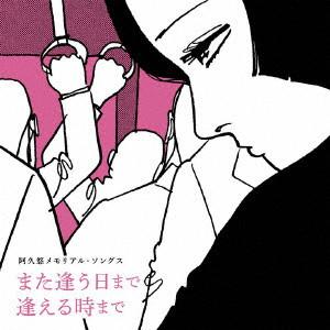 (V.A.) / 阿久悠メモリアル・ソングス また逢う日まで 逢える時まで