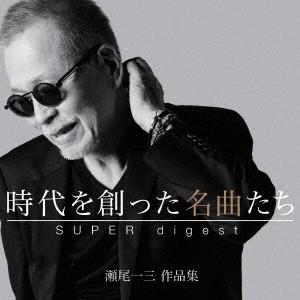 (V.A.) / 時代を創った名曲たち ~瀬尾一三作品集 SUPER digest~