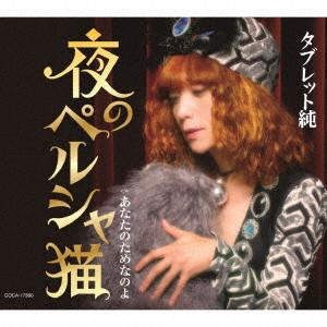 タブレット純 / 夜のペルシャ猫