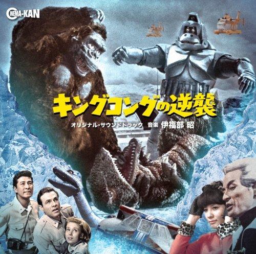 AKIRAIFUKUBE / 伊福部昭 / キングコングの逆襲 オリジナル・サウンドトラック