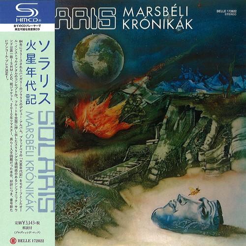 SOLARIS (PROG: HUN) / ソラリス / MARSBELI KRONIKAK - SHM-CD/2010REMASTER / 火星年代記 - SHM-CD/2010リマスター