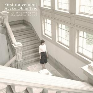 大野綾子 / First movement / ファースト・ムーヴメント
