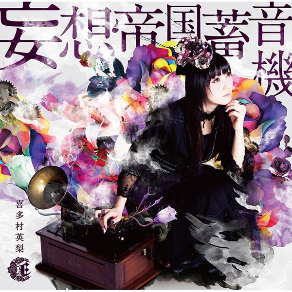 喜多村英梨 / 妄想帝国蓄音機<初回限定盤 / CD+DVD>
