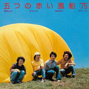 五つの赤い風船'75 / 五つの赤い風船'75