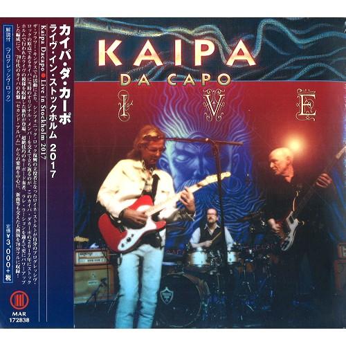 KAIPA DA CAPO / カイパ・ダ・カーポ / LIVE IN STOCKHOLM 2017 / ライヴ・イン・ストックホルム 2017