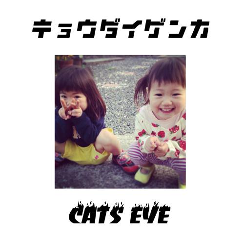 CATS EYE / キョウダイゲンカ